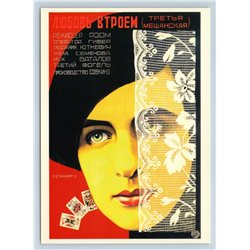 USSR AVANT-GARDE Pretty Woman Portrait & playing cards Movie Rare BIG Postcard