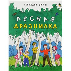 FOREST TEASER Лесная дразнилка Baby Poems Kids RUSSIAN Children Book