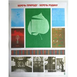 ☭ ECOLOGY PROPAGANDA Soviet Russian Original POSTER Take care of nature Forest