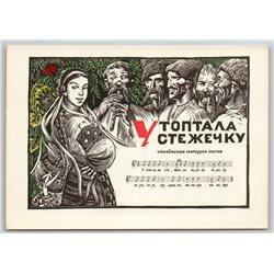 1963 UKRAINE FOLK SONG notes Taras Shevchenko Ethnic RARE Soviet USSR Postcard