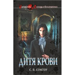 Дитя крови Сомтоу Вампиры Somtow Vanitas Vampire RUSSIAN BOOK