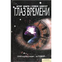 Глаз времени Артур Кларк Фантастика Arthur C. Clarke RUSSIAN BOOK