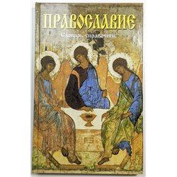 Православие словарь-справочник Orthodox Christianity Dictionary  RUSSIAN BOOK