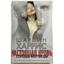Настоящая кровь Шарлин Харрис Charlaine Harris True Blood RUSSIAN BOOK