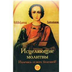 Исцеляющие молитвы Излечись от всех болезней Russian healing prayers HC BOOK