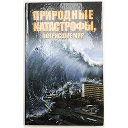Природные катастрофы потрясшие мир Natural Catastrophe RUSSIAN BOOK