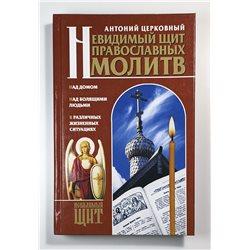 Невидимый щит православных молитв Orthodox prayer RUSSIAN BOOK
