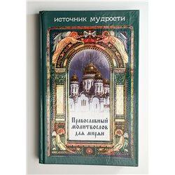 Правословный молитвослов Prayer Book Orthodox Christianity in RUSSIAN