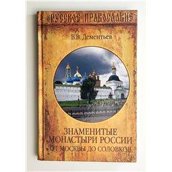 MONASTERIES IN RUSSIA guidebook Orthodox Christianity Монастыри России BOOK