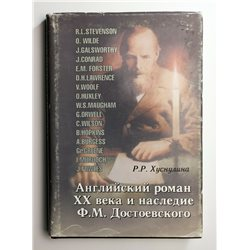 English novel XX century and legacy of F.M. DOSTOEVSKY literary BOOK in Russian