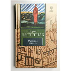 BORIS PASTERNAK Safe Conduct Russian Jewish Poet Пастернак Охранная грамота BOOK