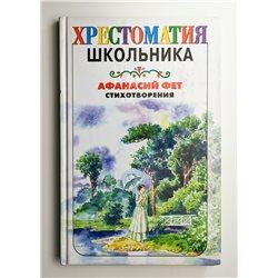 AFANASY FET Poems Russian poet Афанасий Фет Стихотворения BOOK in Russian