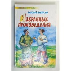 NIKOLAY NEKRASOV Poems Child BOOK in Russian НЕКРАСОВ Избранное Детская книга