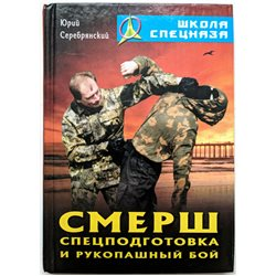 Russian Book Hand-to-hand Fight SMERSH Combat Military Special training martial art