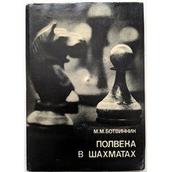 1978 Mikhail Botvinnik Half a Century in CHESS Russian BOOK Soviet Chess player