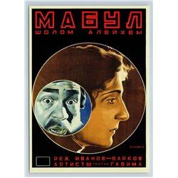 USSR AVANT-GARDE JEWISH Girl & Father Mabul Jews Movie Rare BIG Postcard