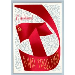 1980 PEACE, LABOR, MAY Hammer & Sickle by Lyubeznov Soviet USSR Postcard