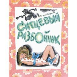CALICO ROBBER Ситцевый разбойник BRAVE GIRL Fantasy Kids RUSSIAN Children Book