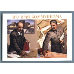 STALIN and LENIN In the name of COMMUNISM Propaganda Russian Unposted Postcard