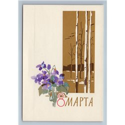 1963 8 MARCH Women Day Bouquet of Flower BIRCH Tree Soviet USSR Postcard