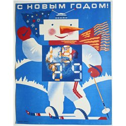 ROBOT on Sky with Christmas Tree ☭ Soviet USSR Original POSTER Happy New Year