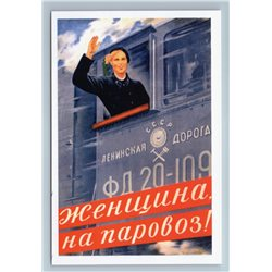 WOMEN ON A STEAM TRAIN Propaganda Railroad Railway USSR New Unposted Postcard