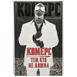 Комерс Тем кто не дожил Ефим Дикий 90-е в России RUSSIAN BOOK