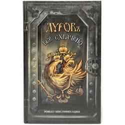 Все схвачено Дуровъ Роман-мистификация СССР и Россия HC RUSSIAN BOOK