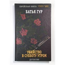 Убийство в субботу утром Батья Гур Еврейская книга JEWISH RUSSIAN BOOK