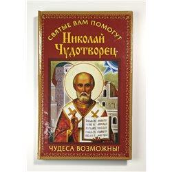 Николай Чудотворец Православие Молитвы St. Nicholas Prayers RUSSIAN BOOK