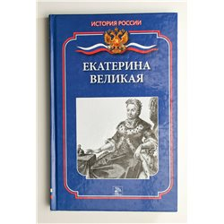 CATHERINE THE GREAT Empress of Russia Royalty History Екатерина Великая BOOK