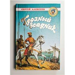 ALEKSEEV Terrible Rider Stepan Razin АЛЕКСЕЕВ Грозный всадник BOOK in Russian