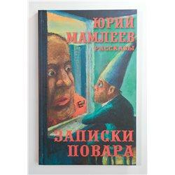 MAMLEEV Cook's notes Samizdat ЮРИЙ МАМЛЕЕВ Записки повара Самиздат BOOK Russian